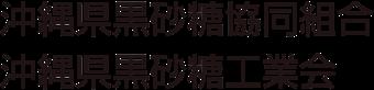 沖縄県黒砂糖協同組合