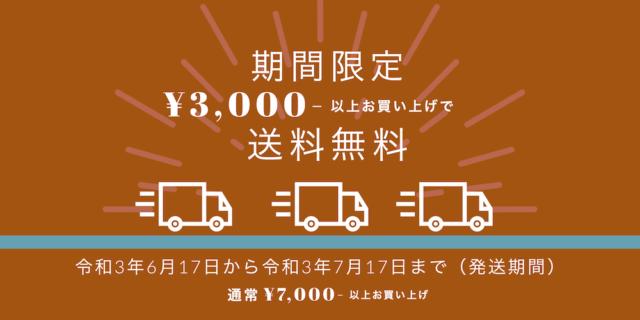 今だけ3000円以上お買い上げで送料無料