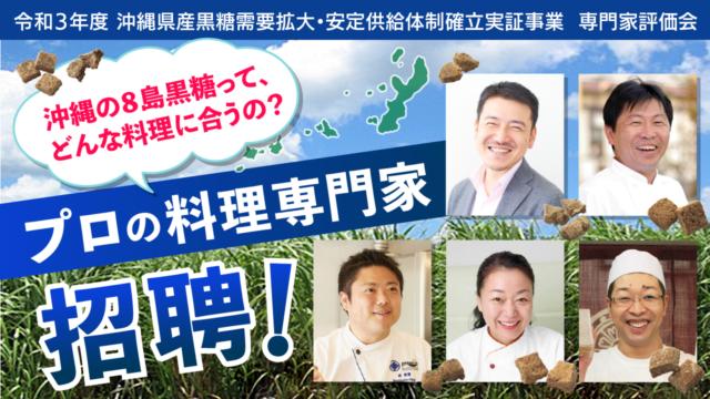 沖縄の8島黒糖って、どんな料理に合うの?沖縄県産黒糖・料理専門家評価会