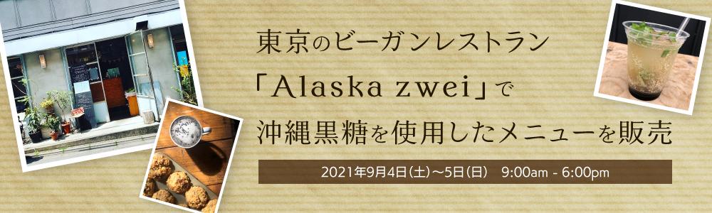 東京のビーガンレストラン「Alaska zwei 」で沖縄黒糖を使用したメニューを販売
